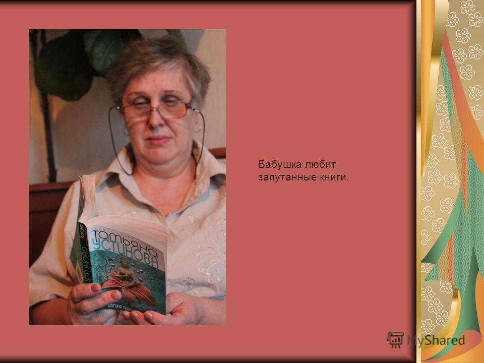 Бабушка любит запутанные книги.