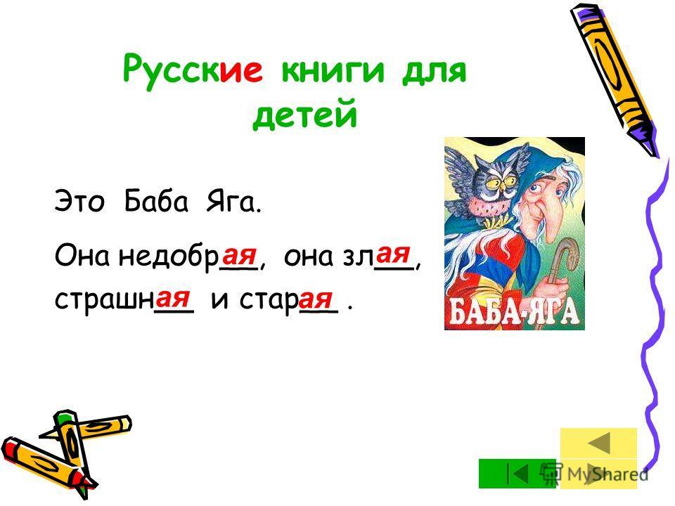 Это Баба Яга. Она недобр__, она зл__, страшн__ и стар__. Русские книги для детей ая