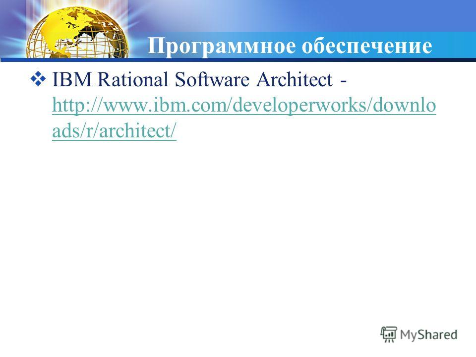 Программное обеспечение IBM Rational Software Architect - http://www.ibm.com/developerworks/downlo ads/r/architect/ http://www.ibm.com/developerworks/downlo ads/r/architect/
