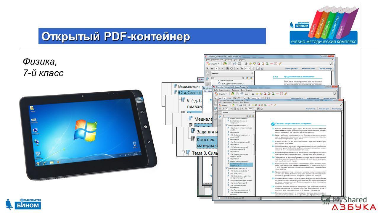 Открытый PDF-контейнер Физика, 7-й класс