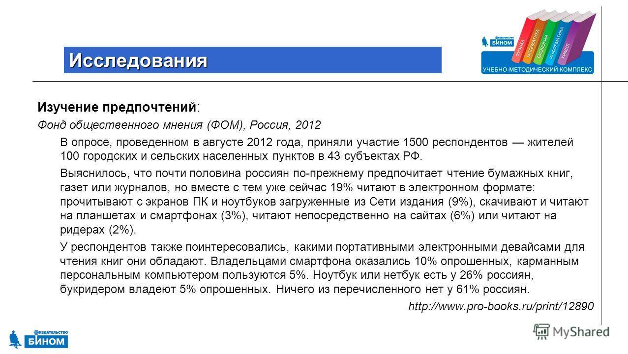 Исследования Изучение предпочтений: Фонд общественного мнения (ФОМ), Россия, 2012 В опросе, проведенном в августе 2012 года, приняли участие 1500 респондентов жителей 100 городских и сельских населенных пунктов в 43 субъектах РФ. Выяснилось, что почт