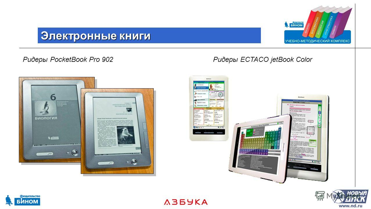 Электронные книги Ридеры PocketBook Pro 902 Ридеры ECTACO jetBook Color