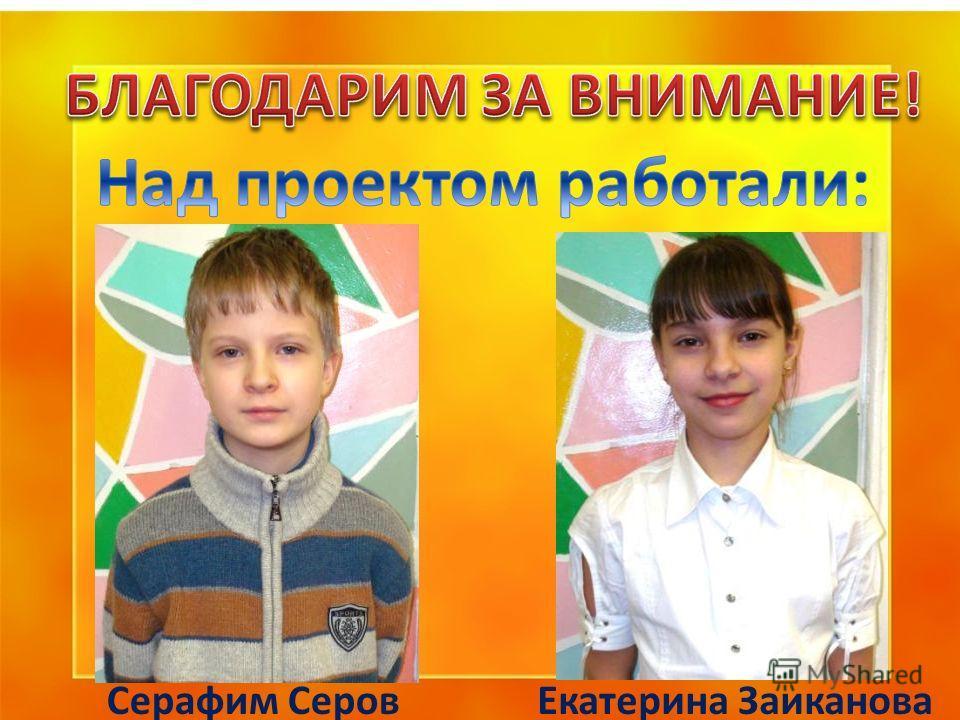 Серафим СеровЕкатерина Заиканова