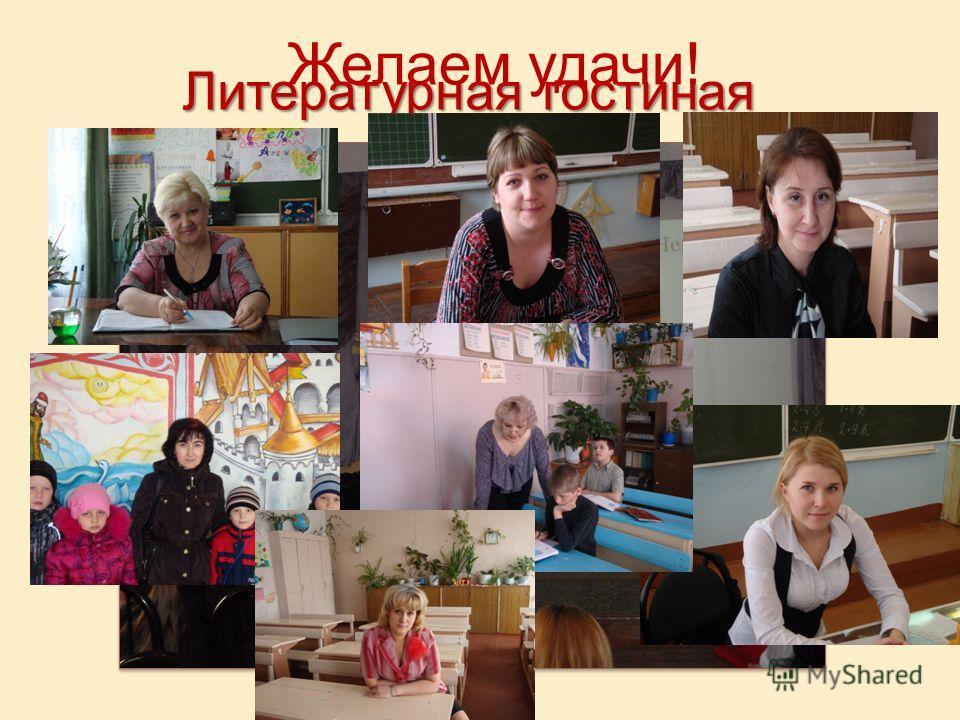 Литературнаягостиная Литературная гостиная Желаем удачи!