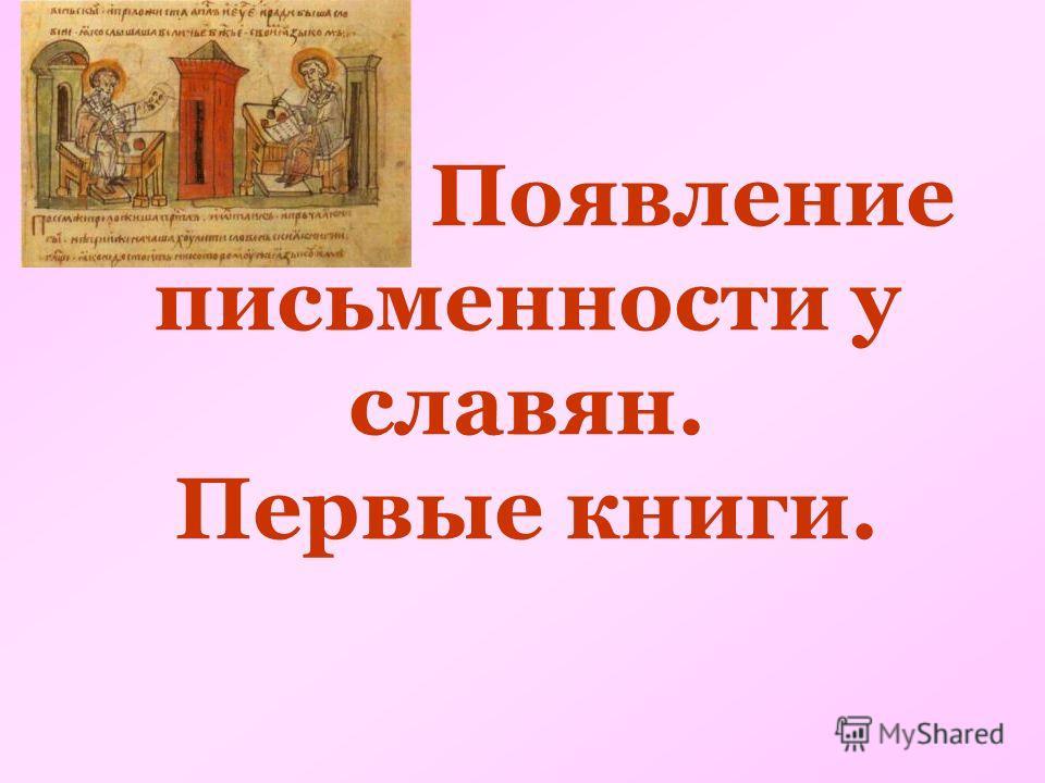 Появление письменности у славян. Первые книги.