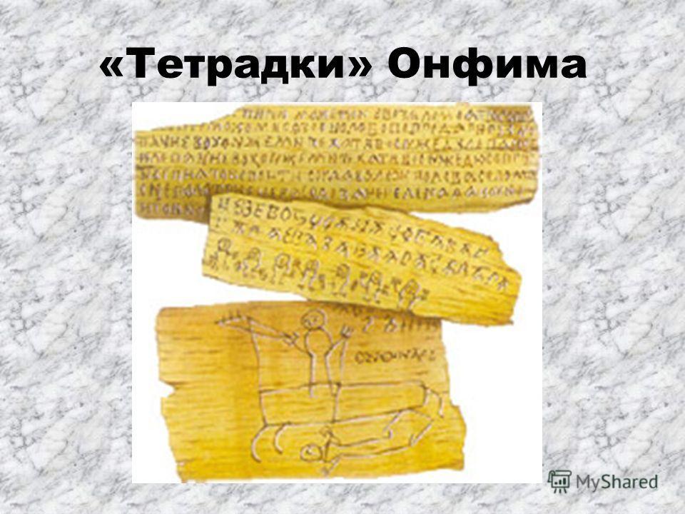 «Тетрадки» Онфима
