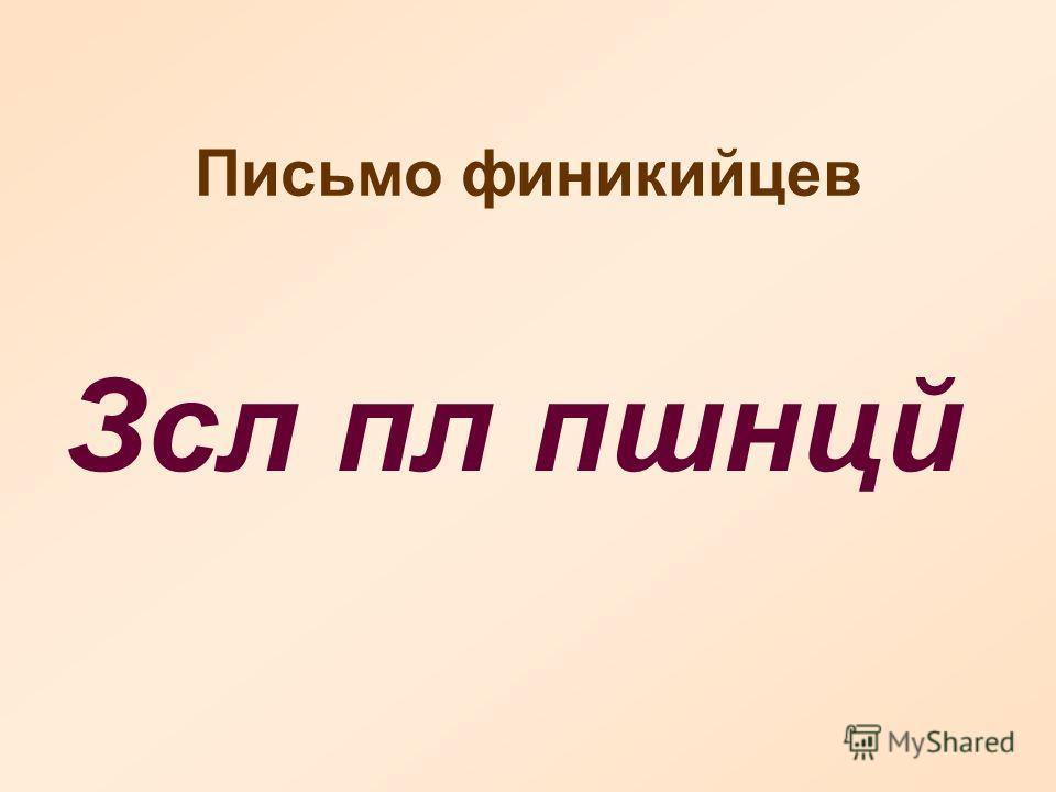 Письмо финикийцев Зсл пл пшнцй