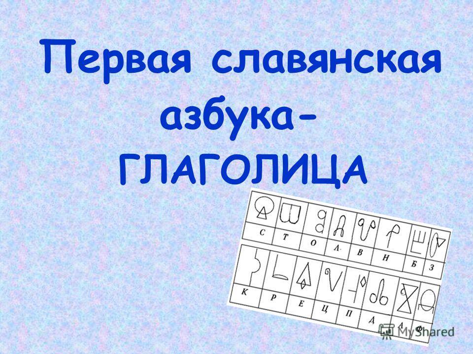 Первая славянская азбука- ГЛАГОЛИЦА