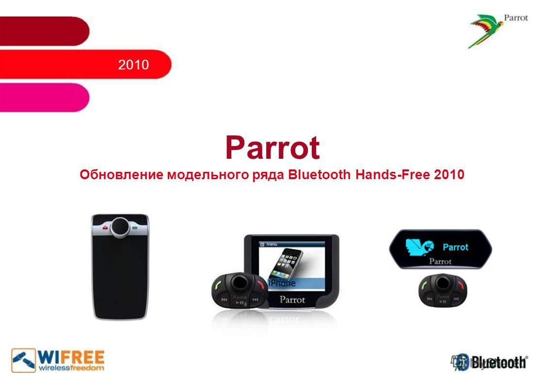 Parrot Обновление модельного ряда Bluetooth Hands-Free 2010 2010