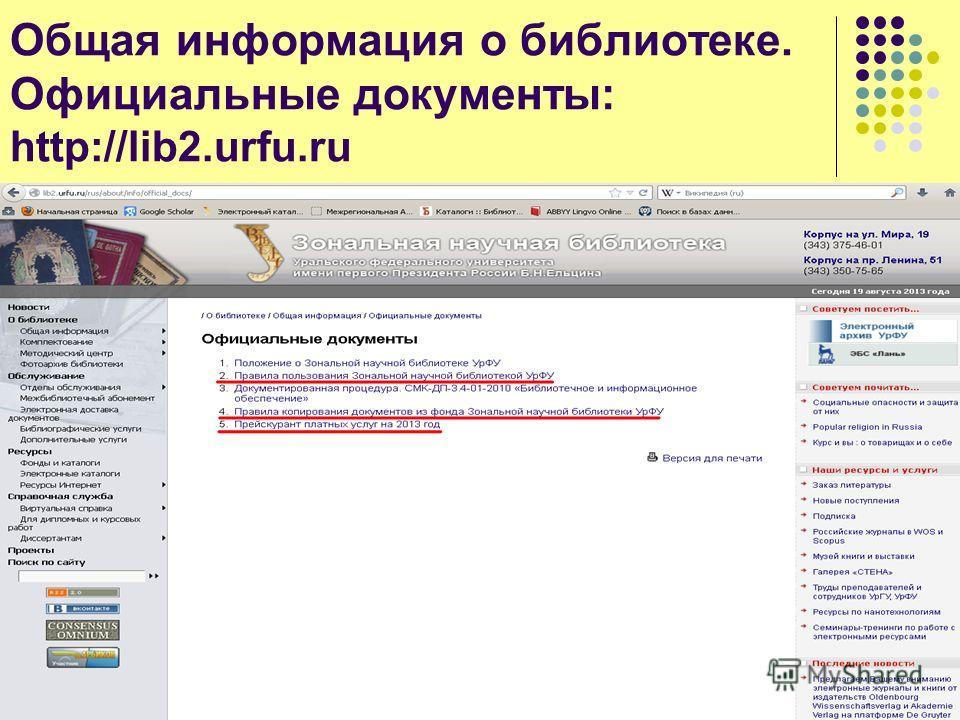 Общая информация о библиотеке. Официальные документы: http://lib2.urfu.ru