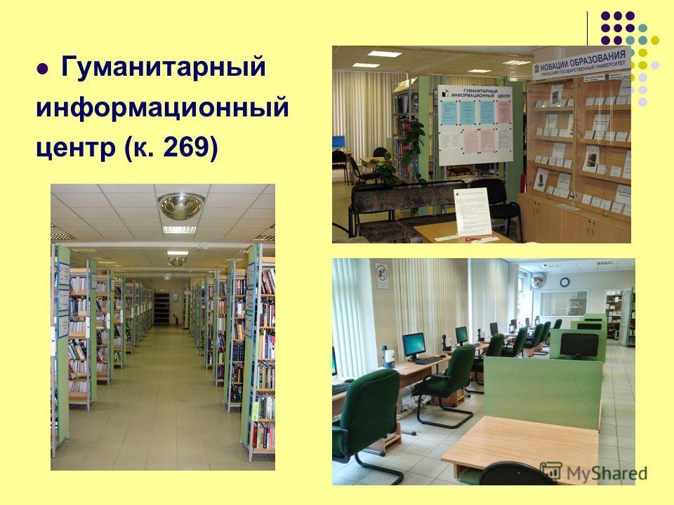 Гуманитарный информационный центр (к. 269)