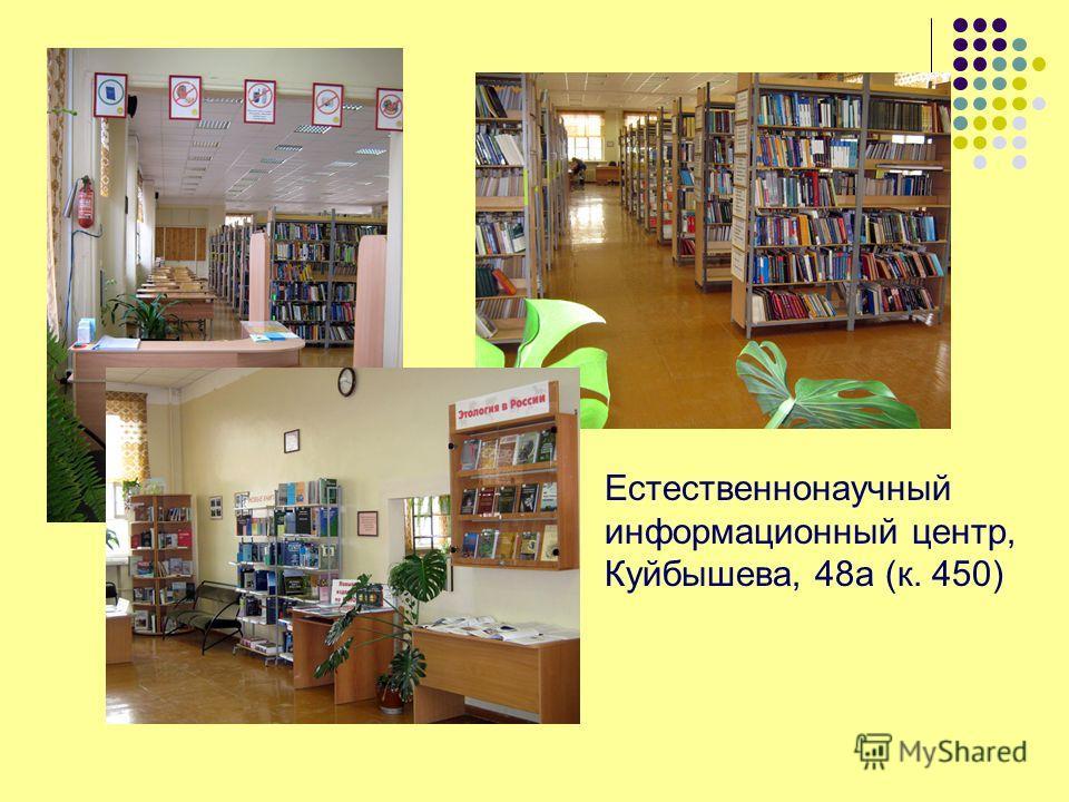Естественнонаучный информационный центр, Куйбышева, 48а (к. 450)