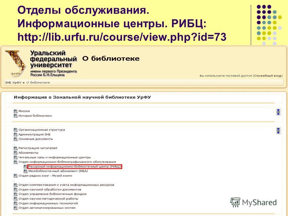 Отделы обслуживания. Информационные центры. РИБЦ: http://lib.urfu.ru/course/view.php?id=73