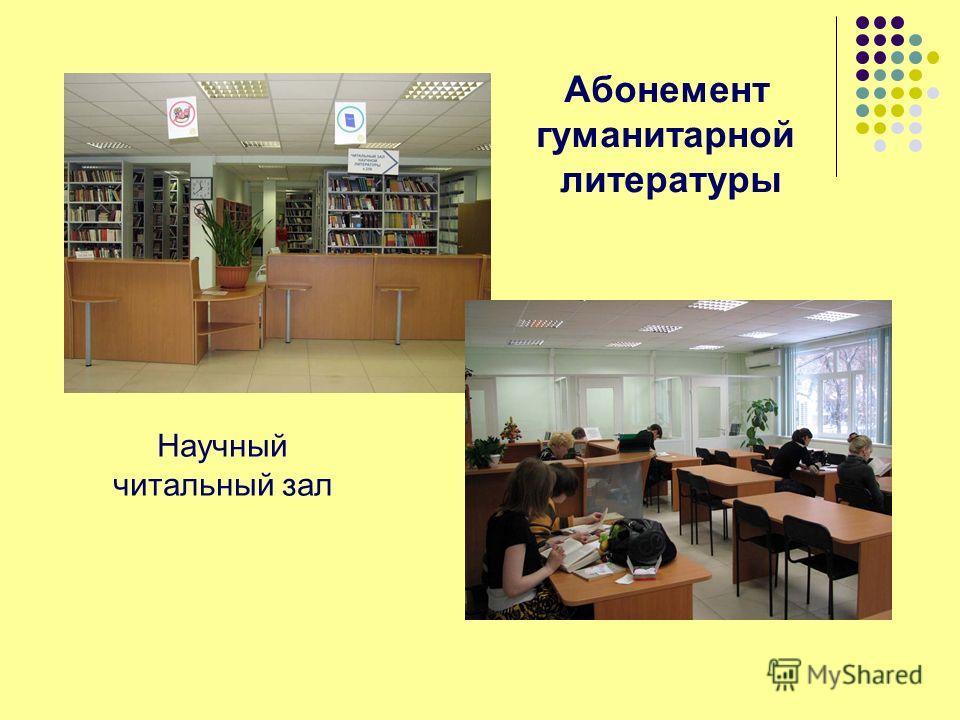 Абонемент гуманитарной литературы Научный читальный зал