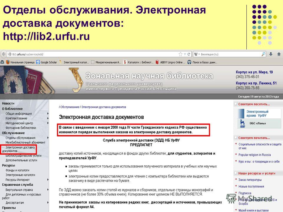 Отделы обслуживания. Электронная доставка документов: http://lib2.urfu.ru