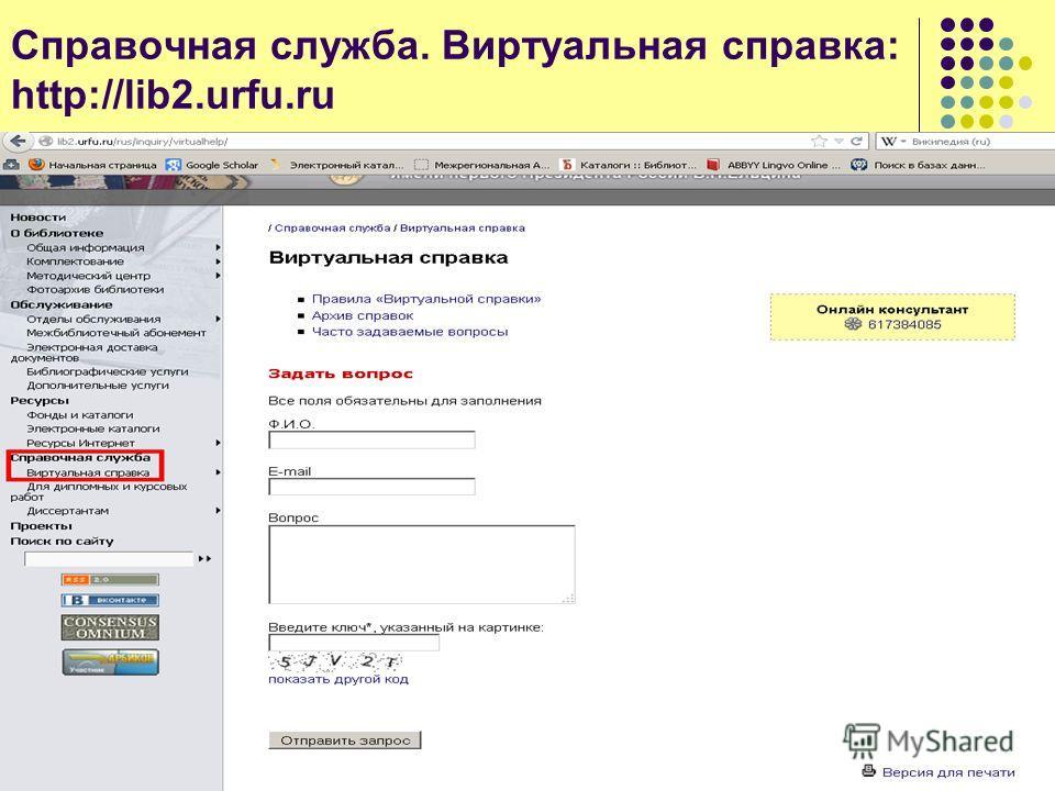 Справочная служба. Виртуальная справка: http://lib2.urfu.ru