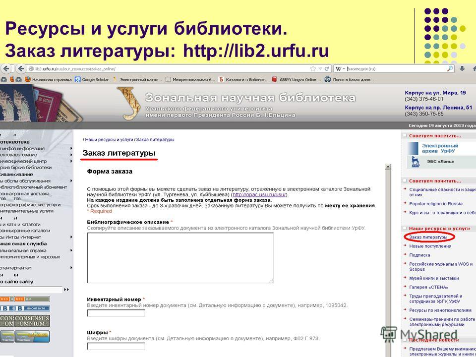 Ресурсы и услуги библиотеки. Заказ литературы: http://lib2.urfu.ru