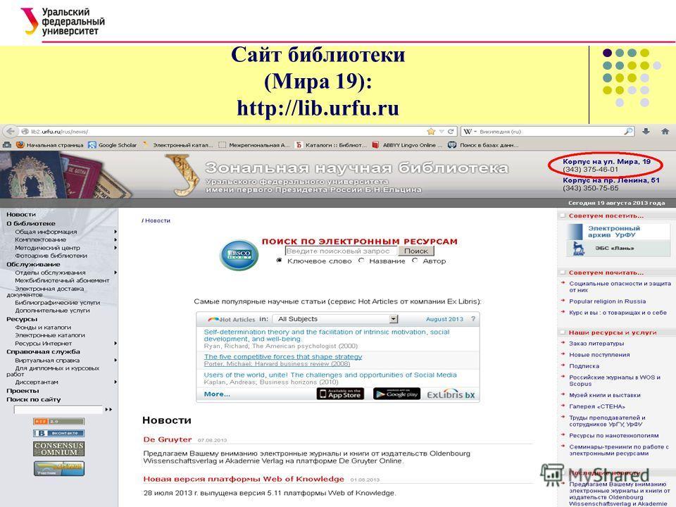 Сайт библиотеки (Мира 19): http://lib.urfu.ru