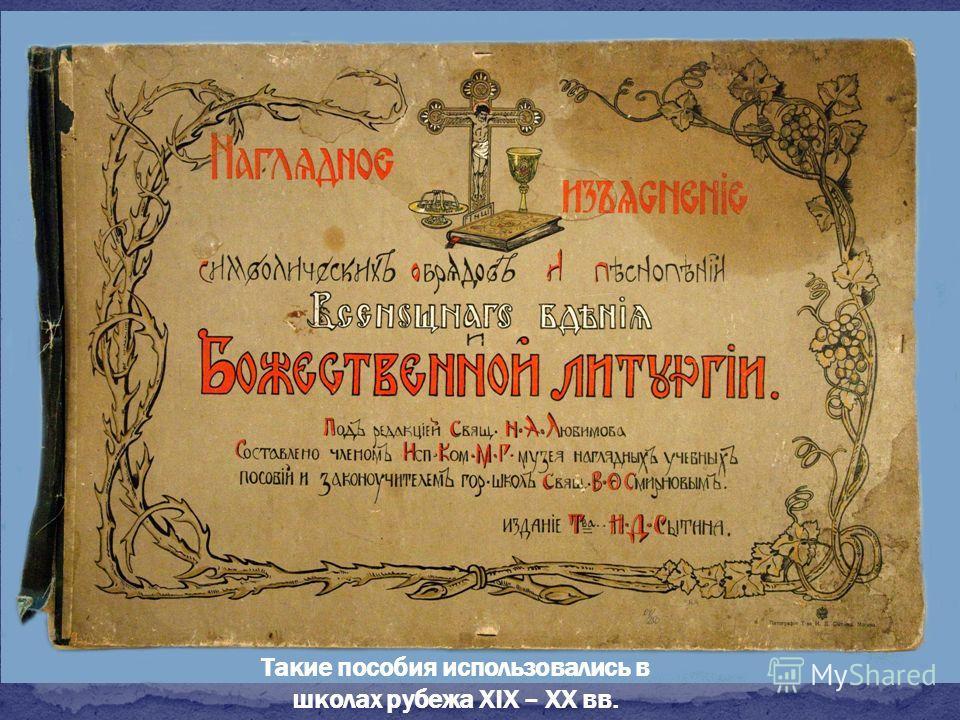 Такие пособия использовались в школах рубежа XIX – XX вв.
