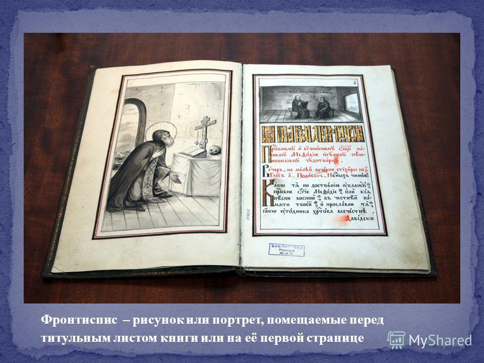 Фронтиспис – рисунок или портрет, помещаемые перед титульным листом книги или на её первой странице