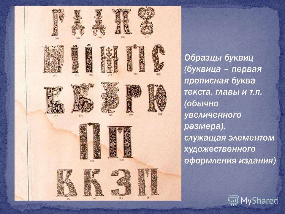 Образцы буквиц (буквица – первая прописная буква текста, главы и т.п. (обычно увеличенного размера), служащая элементом художественного оформления издания)