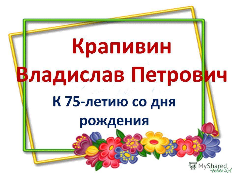 Крапивин Владислав Петрович К 75-летию со дня рождения
