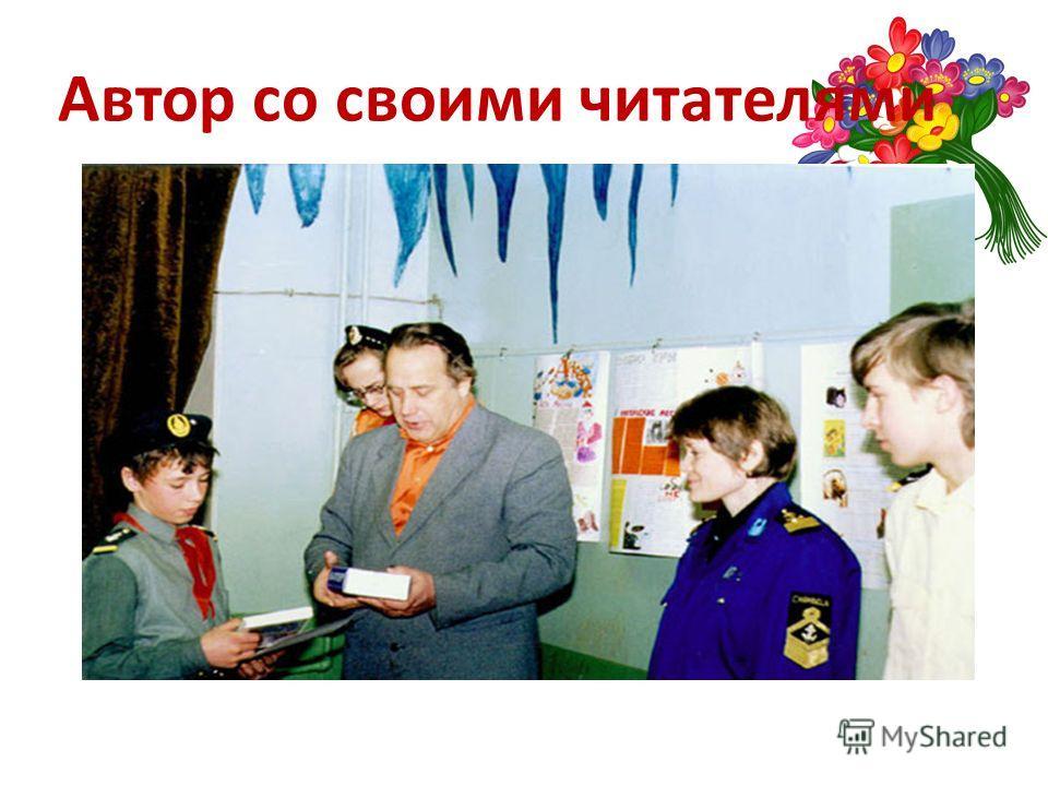 Автор со своими читателями