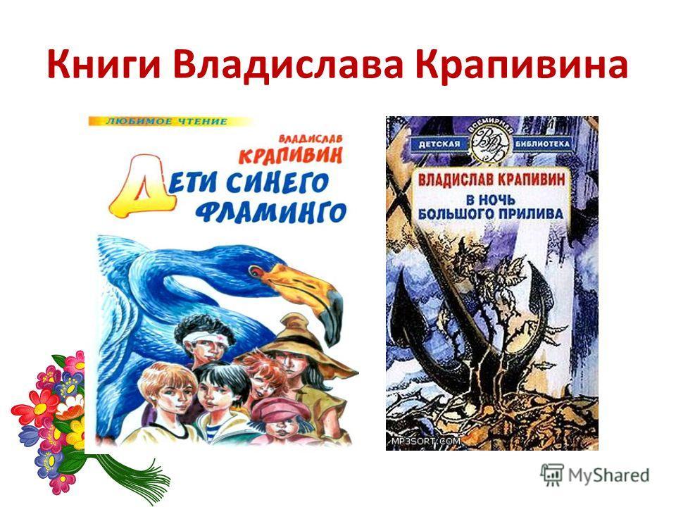 Книги Владислава Крапивина