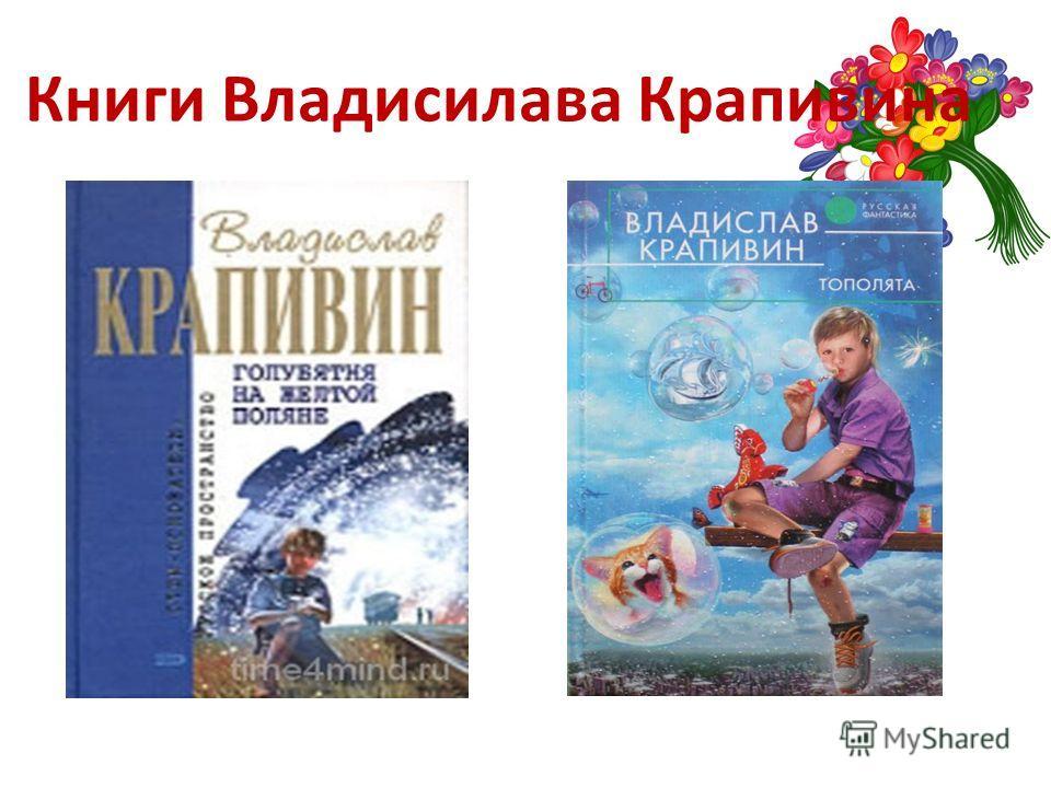 Книги Владисилава Крапивина