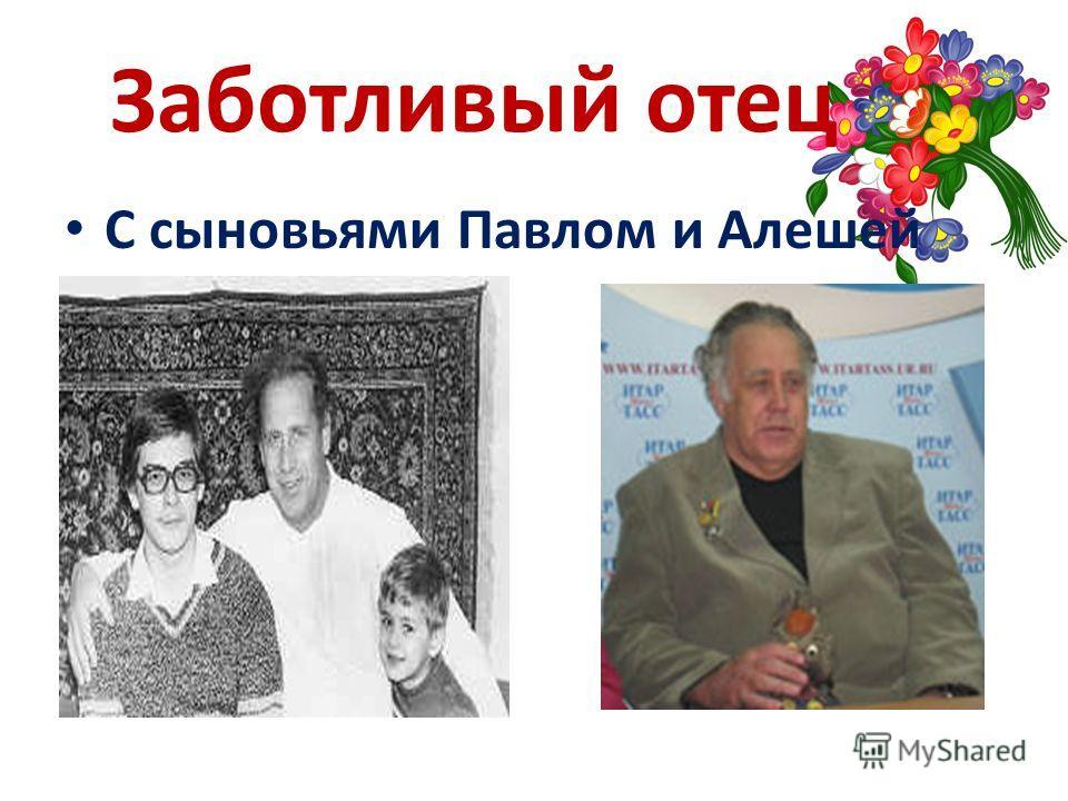 Заботливый отец С сыновьями Павлом и Алешей