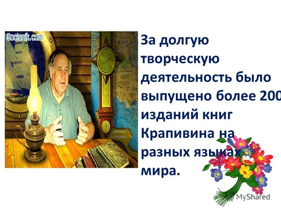 За долгую творческую деятельность было выпущено более 200 изданий книг Крапивина на разных языках мира.