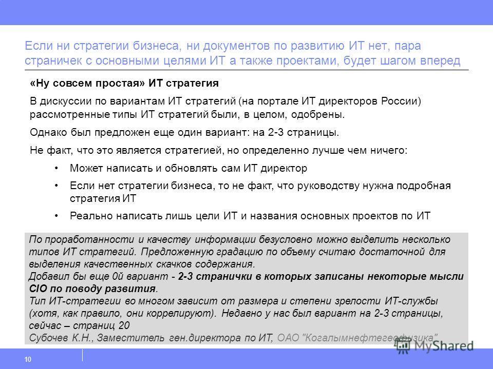 Если ни стратегии бизнеса, ни документов по развитию ИТ нет, пара страничек с основными целями ИТ а также проектами, будет шагом вперед 10 «Ну совсем простая» ИТ стратегия В дискуссии по вариантам ИТ стратегий (на портале ИТ директоров России) рассмо