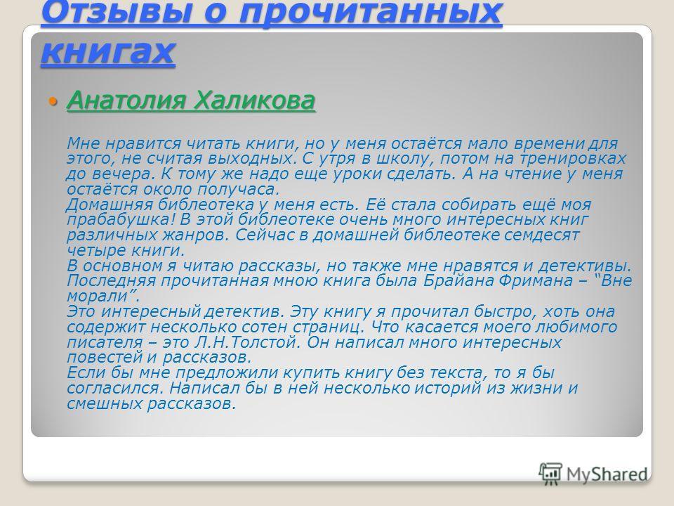 Отзывы о прочитанных книгах Анатолия Халикова Анатолия Халикова Мне нравится читать книги, но у меня остаётся мало времени для этого, не считая выходных. С утря в школу, потом на тренировках до вечера. К тому же надо еще уроки сделать. А на чтение у