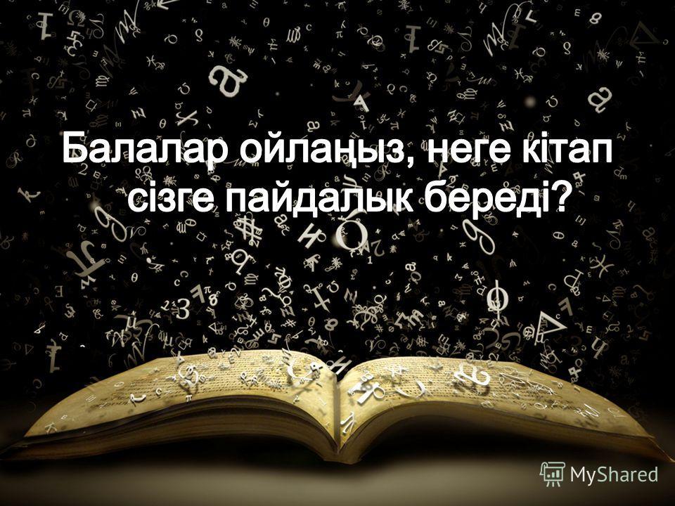 «А что есть чтение – как не разгадывание, извлечение тайного, оставшегося за строками, за пределами слов». «А что есть чтение – как не разгадывание, извлечение тайного, оставшегося за строками, за пределами слов». М. Цветаева М. Цветаева