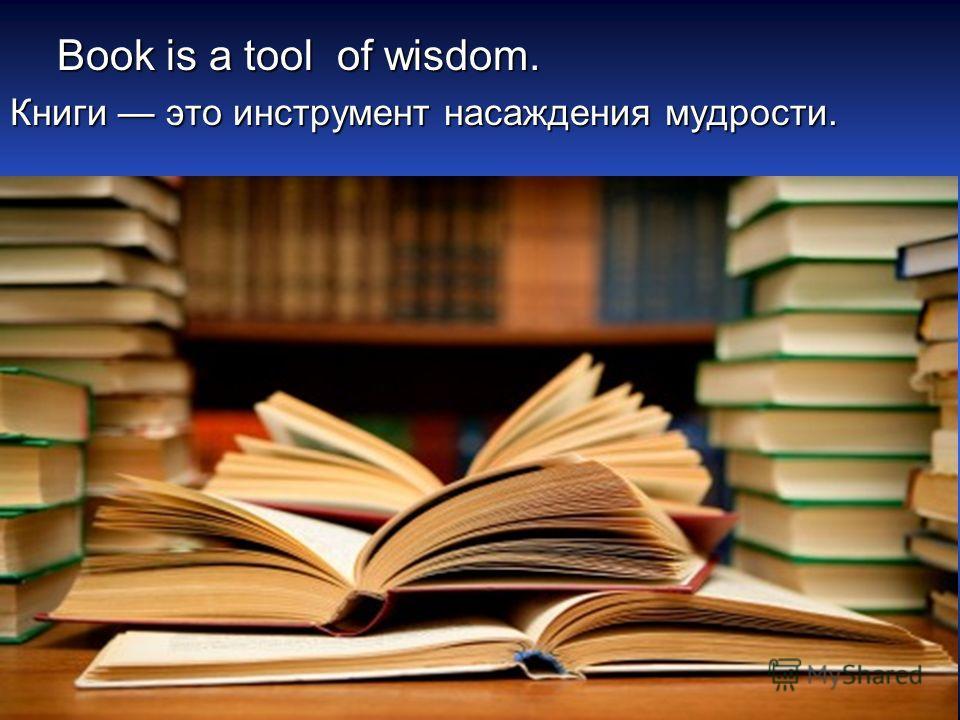 Творец книги автор, творец ее судьбы общество. Гюго В. Гюго В.