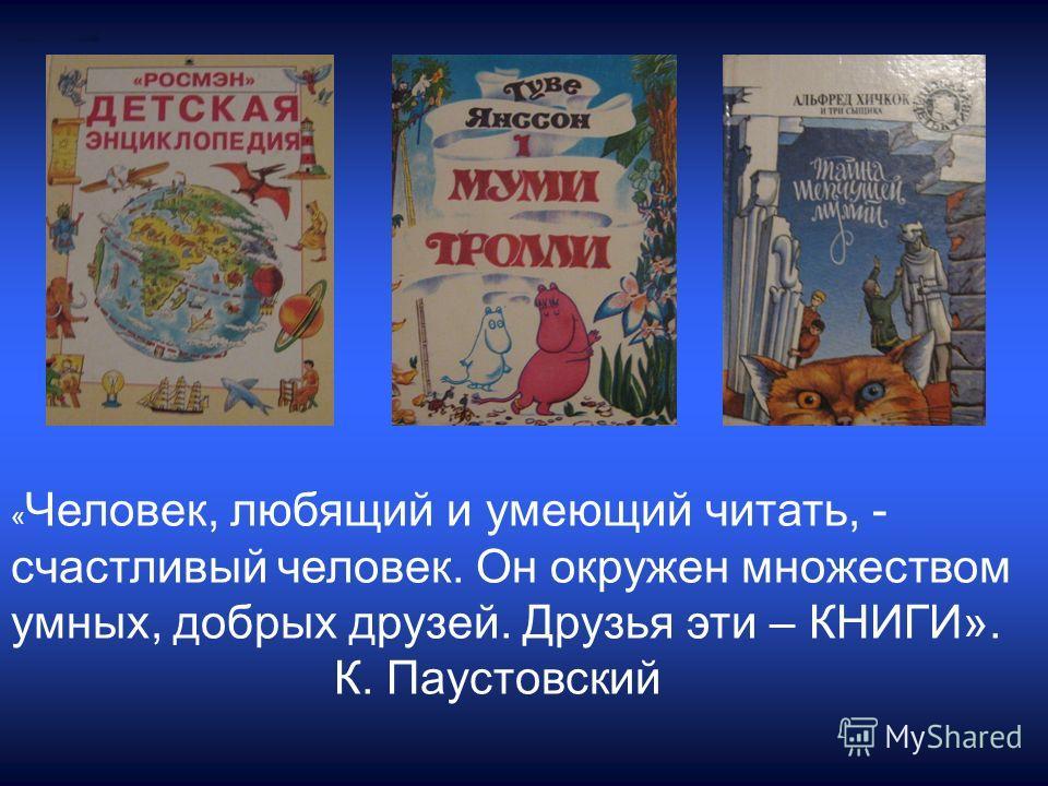 Классики о книгах: «Я люблю книги! Каждая из них кажется мне чудом, а писатель – магом». М. Горький М. Горький