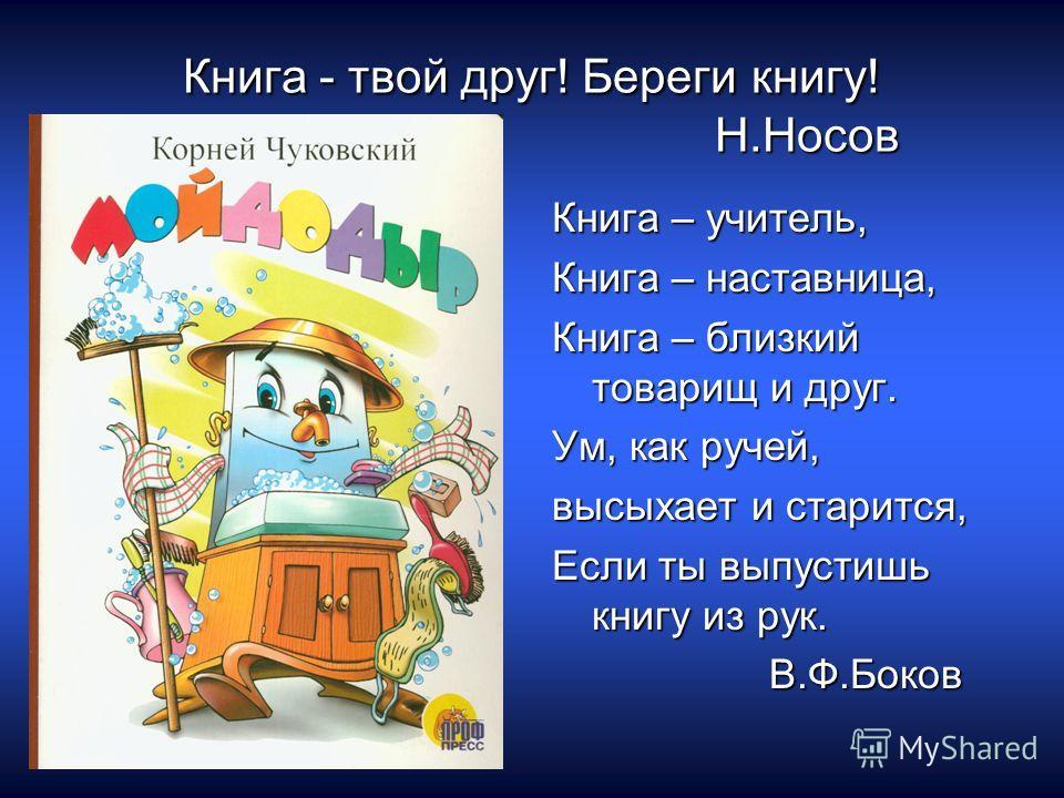 « Человек, любящий и умеющий читать, - счастливый человек. Он окружен множеством умных, добрых друзей. Друзья эти – КНИГИ». К. Паустовский