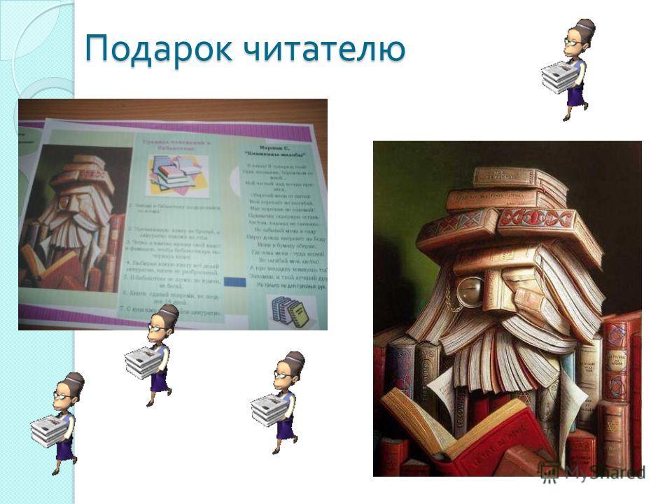 Подарок читателю