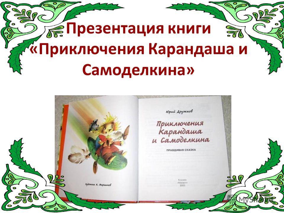 Презентация книги «Приключения Карандаша и Самоделкина»