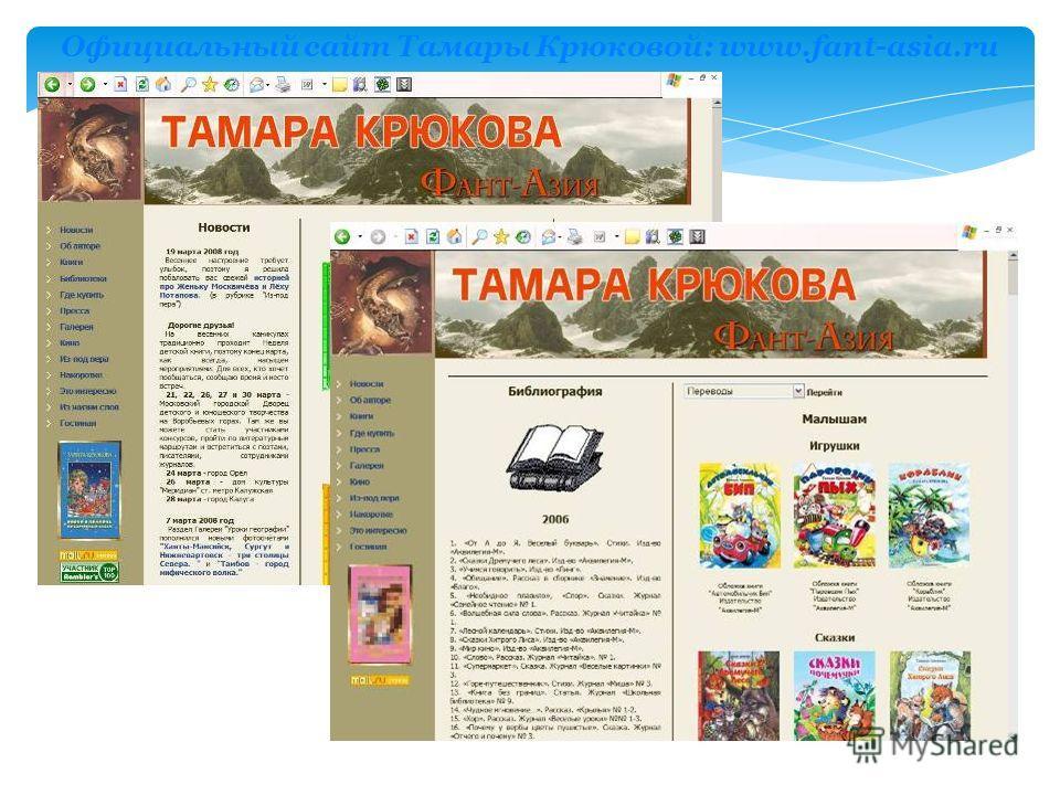 Официальный сайт Тамары Крюковой: www.fant-asia.ru
