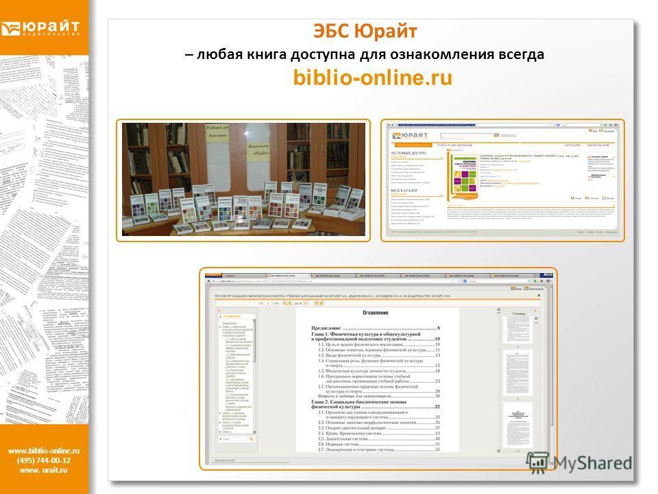 www.biblio-online.ru (495) 744-00-12 www. urait.ru ЭБС Юрайт – любая книга доступна для ознакомления всегда biblio-online.ru