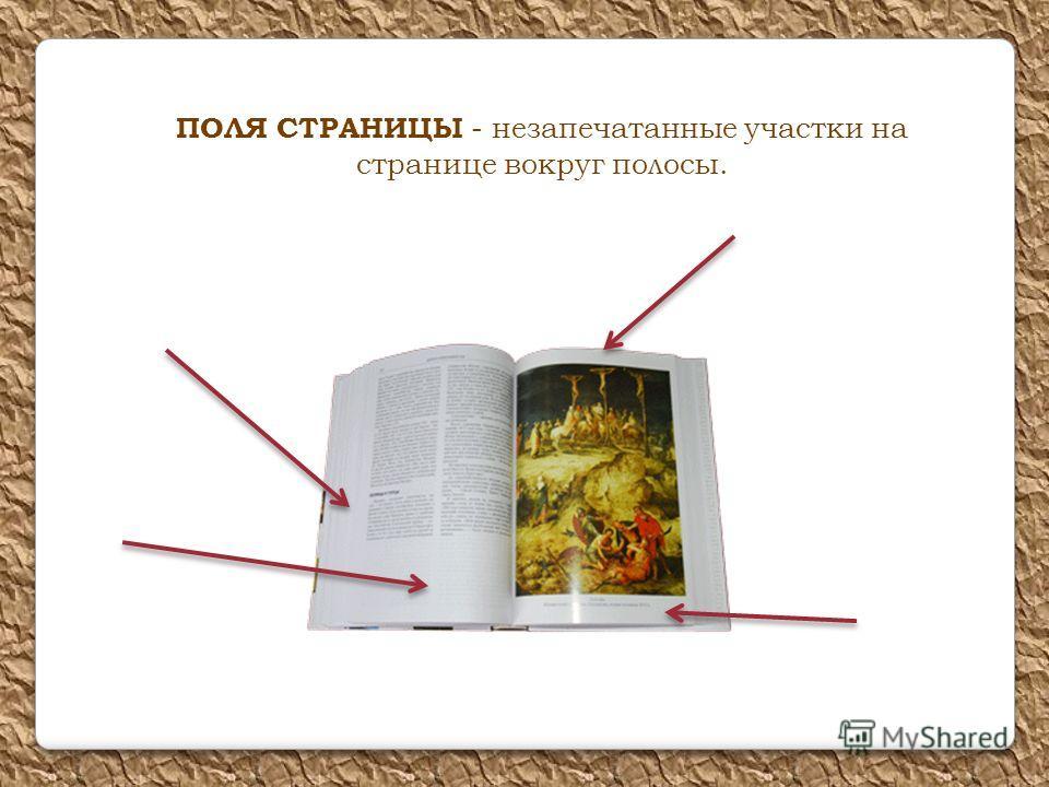 ПОЛЯ СТРАНИЦЫ - незапечатанные участки на странице вокруг полосы.