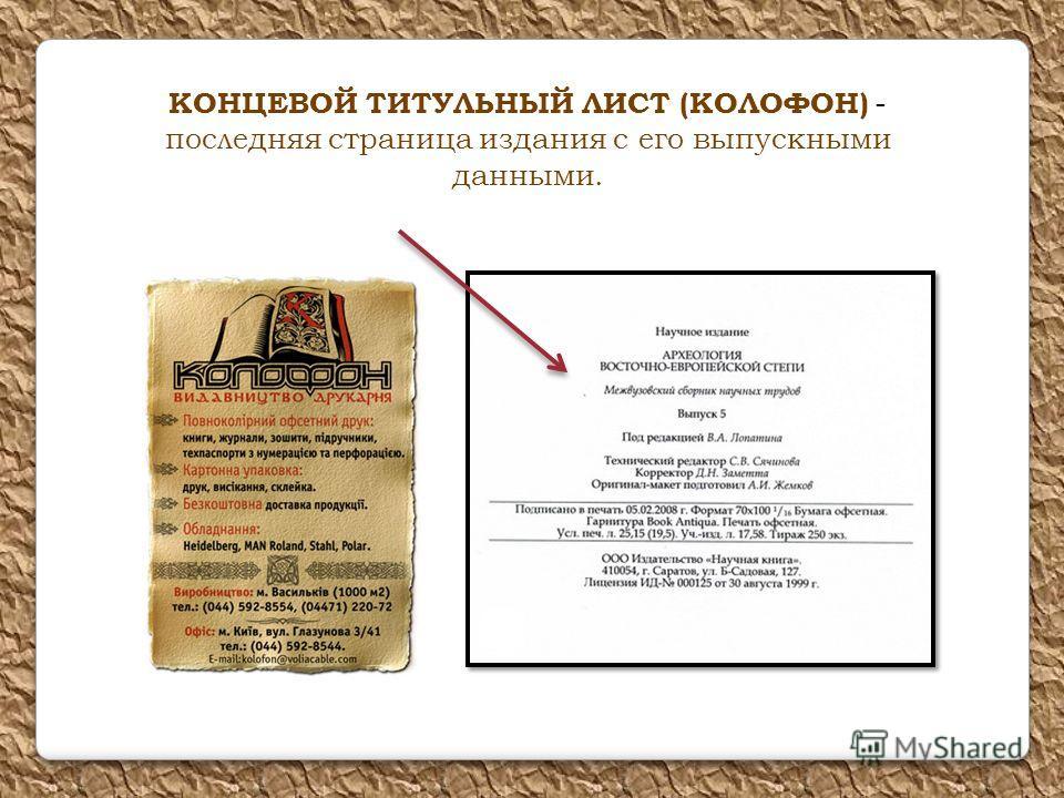 КОНЦЕВОЙ ТИТУЛЬНЫЙ ЛИСТ (КОЛОФОН) - последняя страница издания с его выпускными данными.