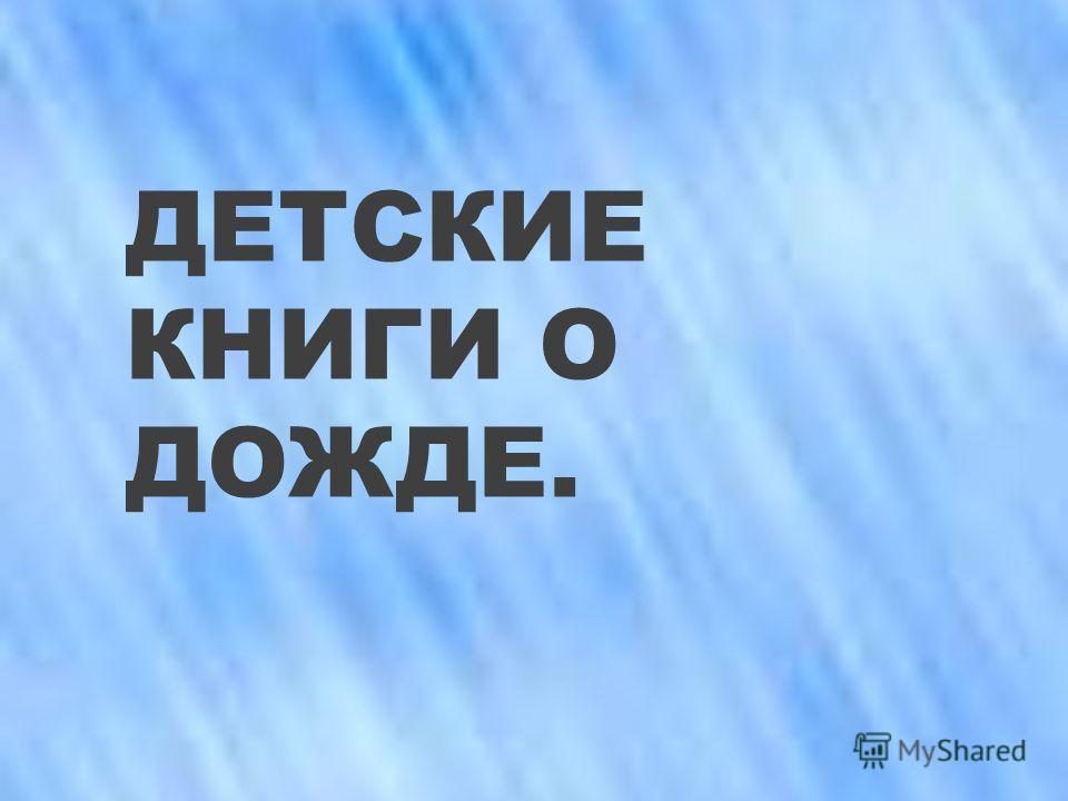 ДЕТСКИЕ КНИГИ О ДОЖДЕ.