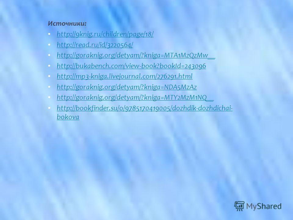 Источники: http://9knig.ru/children/page/18/ http://read.ru/id/3220564/ http://goraknig.org/detyam/?kniga=MTA1MzQzMw__ http://bukabench.com/view-book?bookId=243096 http://mp3-kniga.livejournal.com/276291.html http://goraknig.org/detyam/?kniga=NDA5MzA