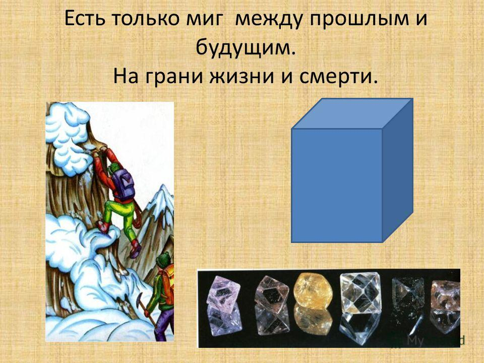 За высокими горами У подножия Кремля Место с яркими цветами Вдруг увидим ты и я.