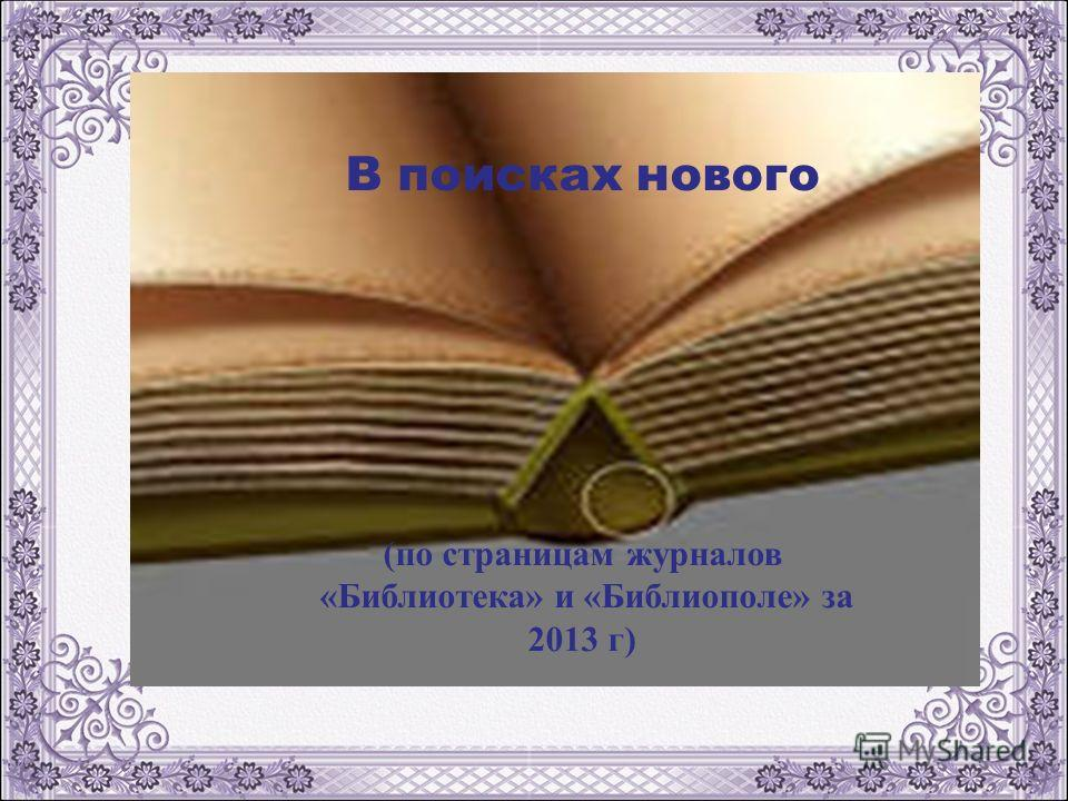 В поисках нового (по страницам журналов «Библиотека» и «Библиополе» за 2013 г)