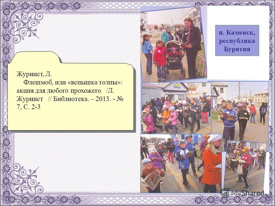 Журнист, Л. Флешмоб, или «вспышка толпы»: акция для любого прохожего /Л. Журнист // Библиотека. – 2013. - 7, С. 2-3 Журнист, Л. Флешмоб, или «вспышка толпы»: акция для любого прохожего /Л. Журнист // Библиотека. – 2013. - 7, С. 2-3 п. Каменск, респуб
