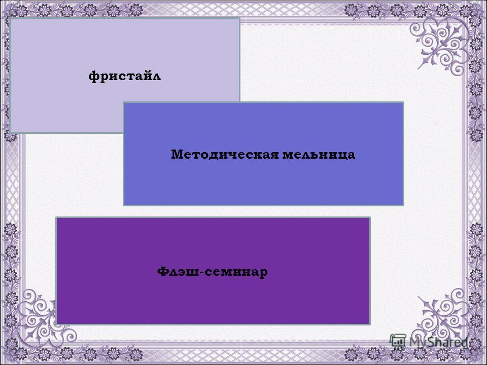 фристайл Методическая мельница Флэш-семинар
