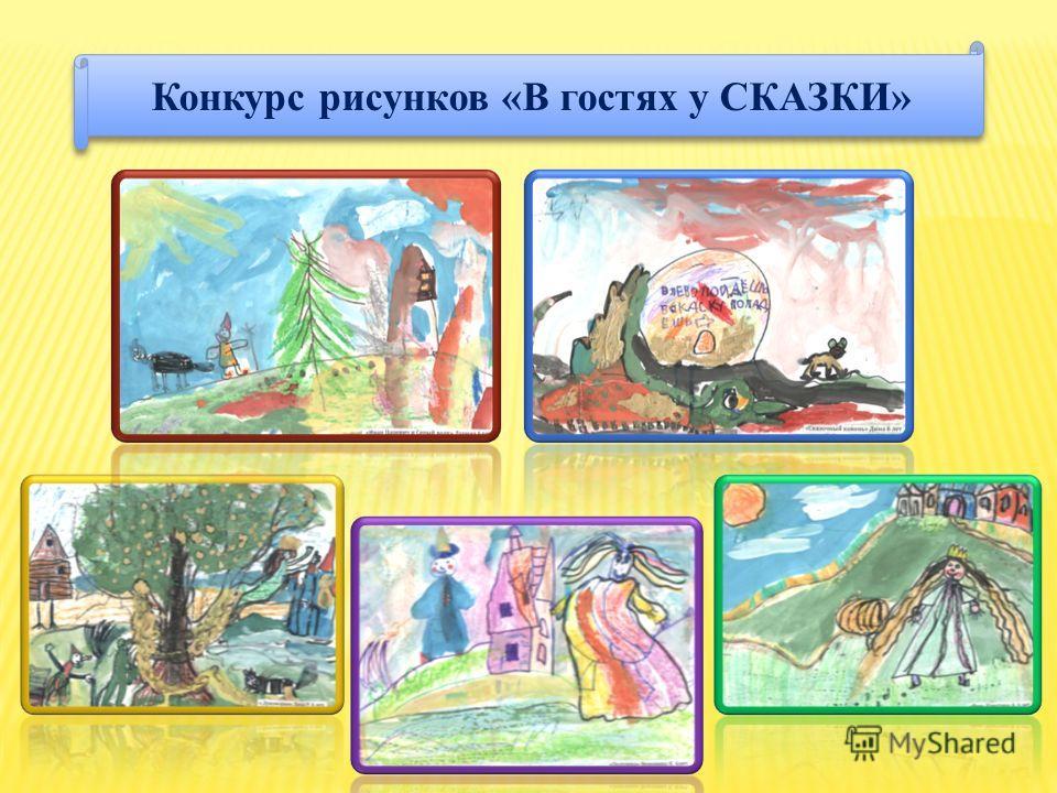 Конкурс рисунков «В гостях у СКАЗКИ»